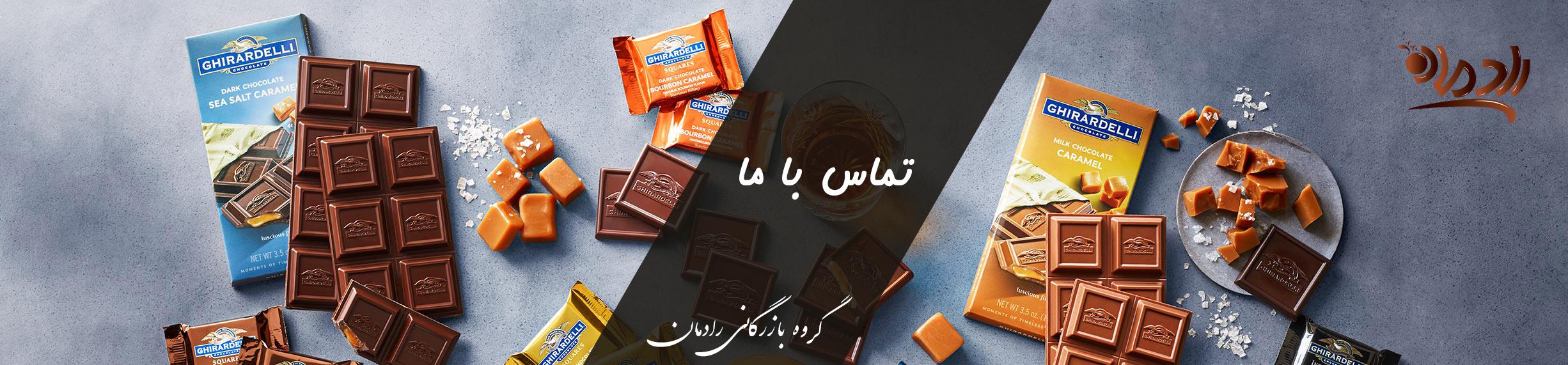رادمان شکلات