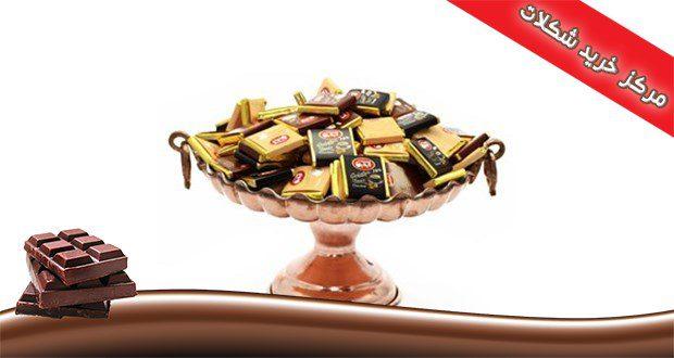 خریدار عمده شکلات ایرانی