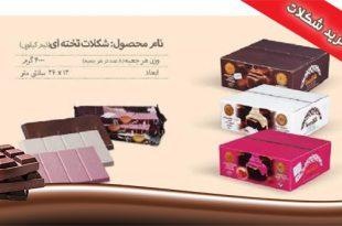 خرید مستقیم شکلات دوریکا